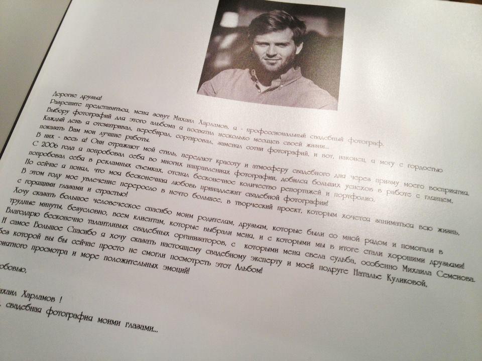 Harlamov.jpg